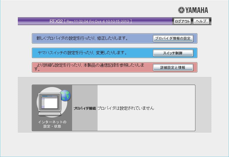YAMAHA RTX32 - かんたん設定 トップページ